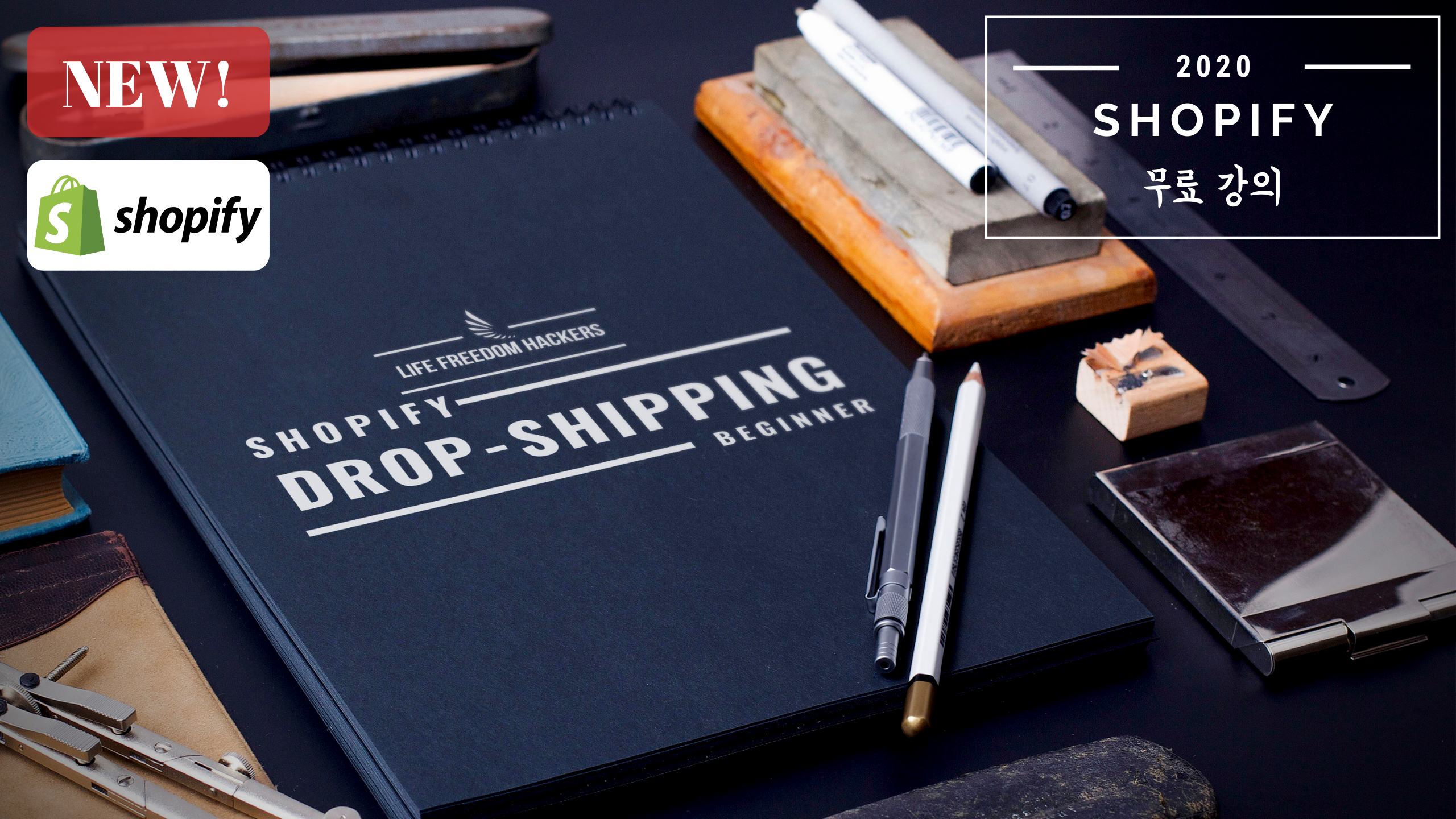 Shopify Drop-Shipping Beginner Program (무료 강의)